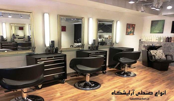 انواع صندلی آرایشگاه