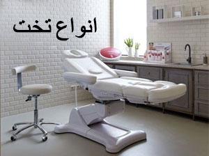تخت آرایشگاهی