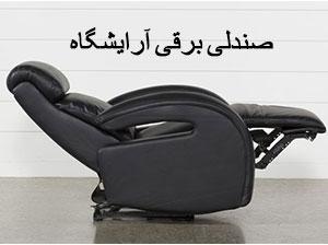 صندلی برقی