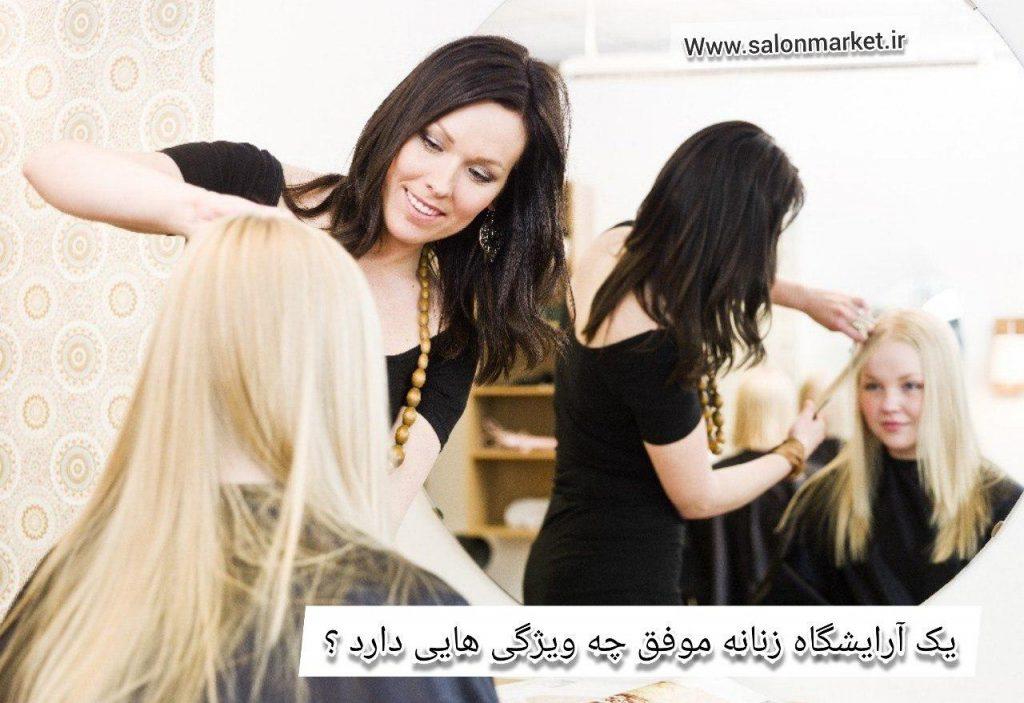 آرایشگاه موفق زنانه