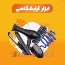 ابزار آرایشگاهی