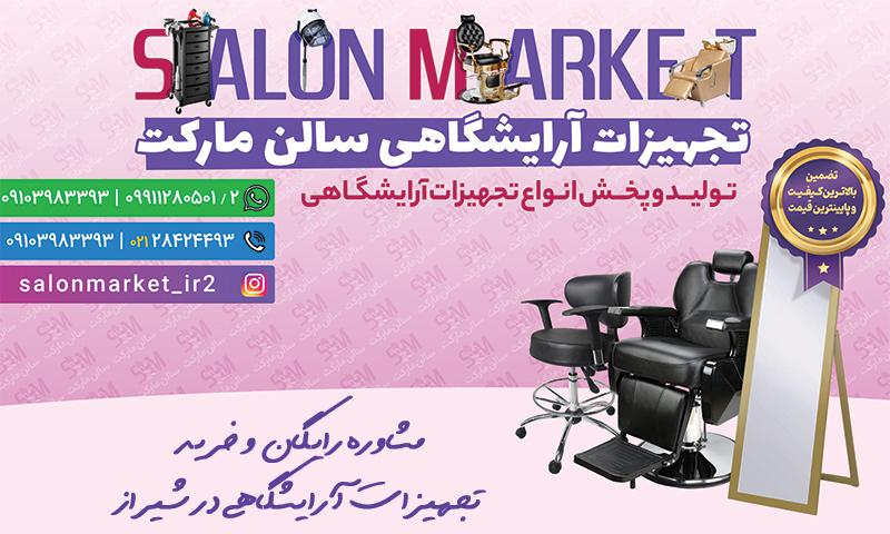 خرید تجهیزات آرایشگاهی در شیراز