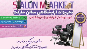 تجهیزات آرایشگاهی در تبریز
